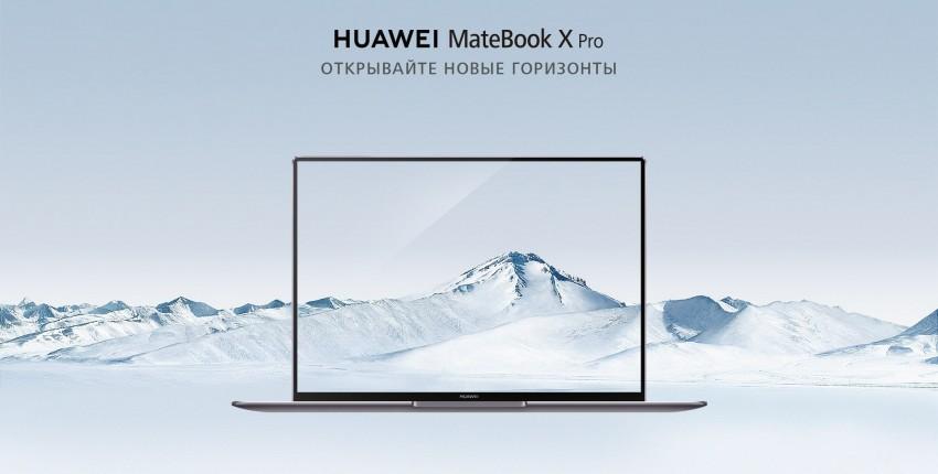 Лучший ноутбук 2019 HUAWEI