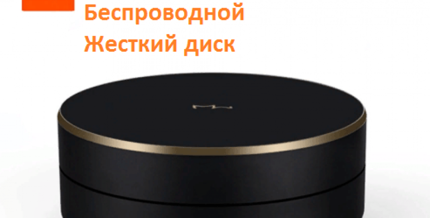 Xiaomi Heiluo Беспроводной  Жесткий диск ЛУЧШАЯ ЦЕНА! - отзыв покупателя