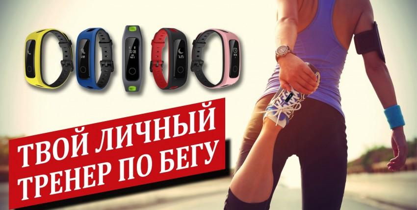 Honor Band 4 Running Edition - отличный фитнес браслет для бега - отзыв покупателя