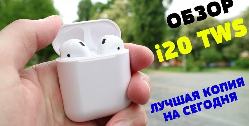 i20 TWS оригинал Bluetooth 5.0 w1 чип pop up - отзыв покупателя