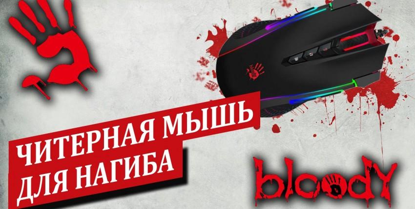 A4Tech Bloody J90 - лучшая мышь для нагиба в любой игре - отзыв покупателя