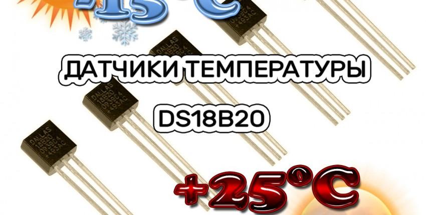 DS18B20 Оптимальный вариант! - отзыв покупателя