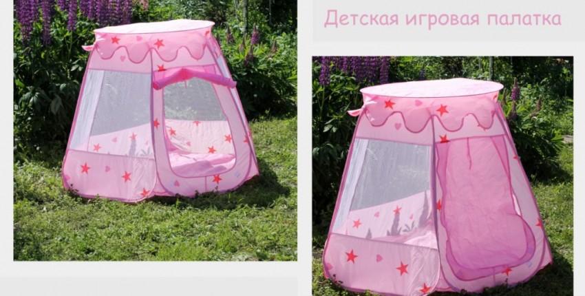Детская палатка для игр