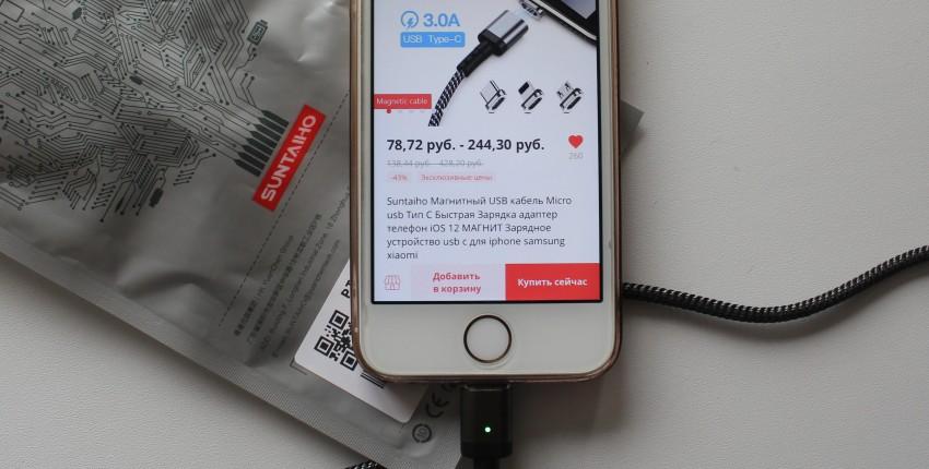 Магнитный кабель для зарядки телефона бренда Suntaiho - отзыв покупателя