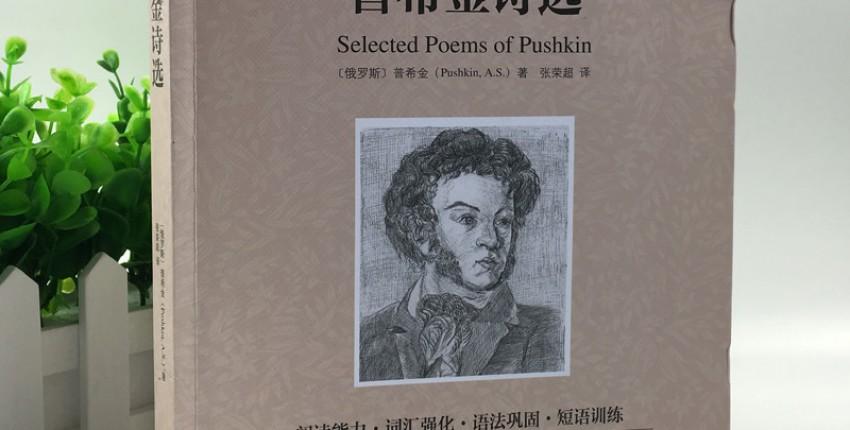 Избранные стихи А.С. Пушкин - отзыв покупателя