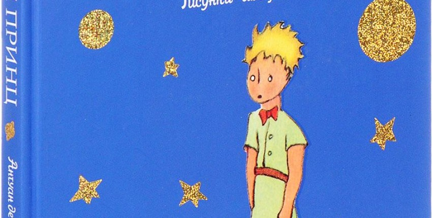 Антуан де Сент-Экзюпери Маленький принц одна из классических книг для чтения