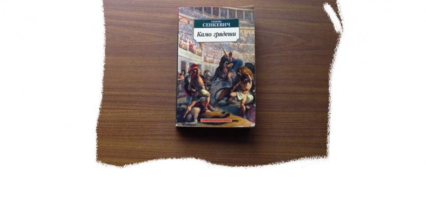 """Книга Генрика Сенкевича """"Камо грядеши"""" - отзыв покупателя"""