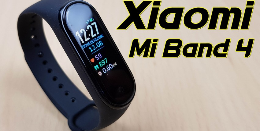 Обзор Xiaomi Mi Band 4: эволюция или революция? Сравнение с Mi Band 3 и Mi Band 2 - отзыв покупателя
