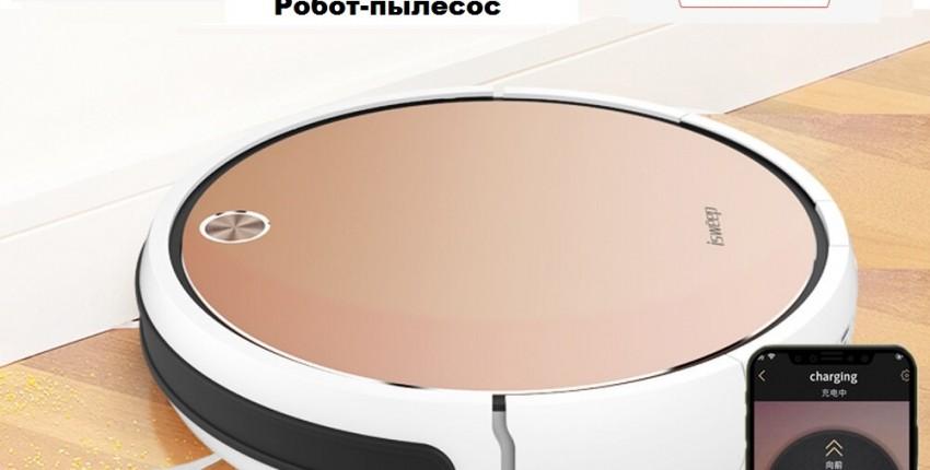Беспроводной пылесос-робот Isweep X3 - отзыв покупателя