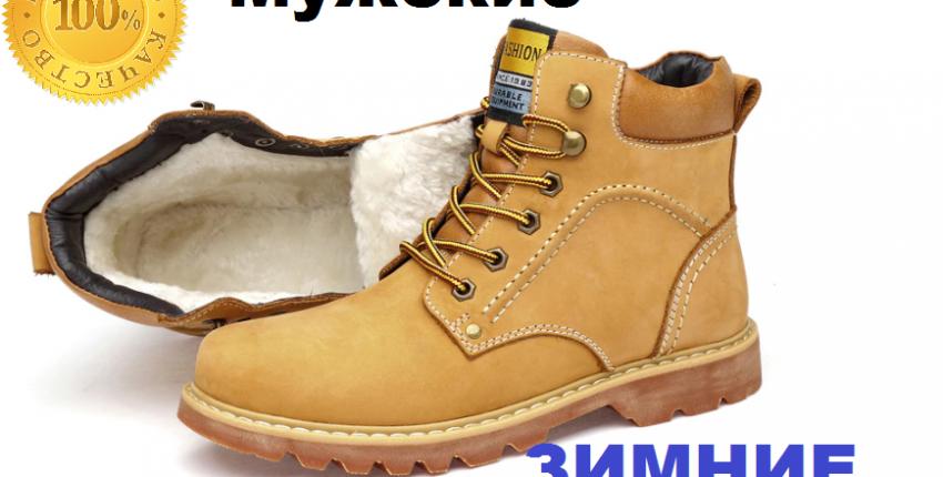 ЗИМНИЕ БОТИНКИ High-End мужская обувь замшевые