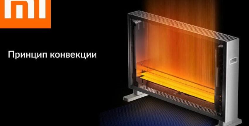 Электрический нагреватель конвекционный Xiaomi Smartmi Chi Meters Heater УМНЫЙ ДОМ