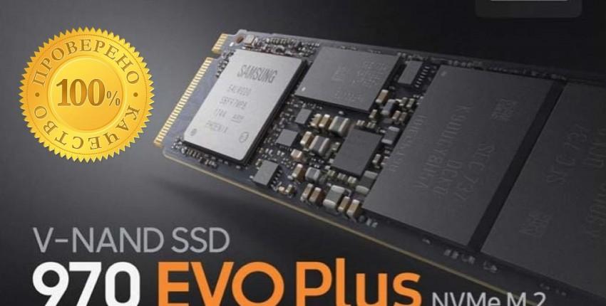 Твердотельный накопител Samsung 970 EVO Plus SSD 250GB