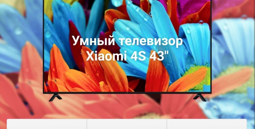 Телевизор Xiaomi mi tv 4S 43 android светодиодная подсветка Смарт ТВ 4K 1G  8G Custo mi zed русский