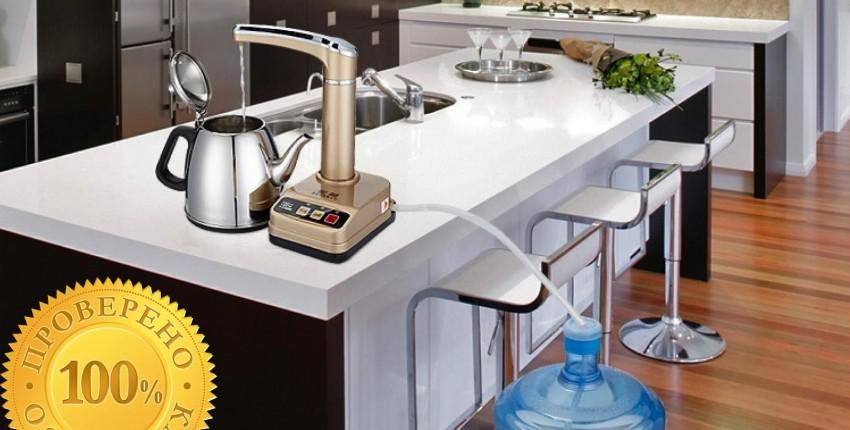 Водяной насос.Дозатор воды электрический автоматический