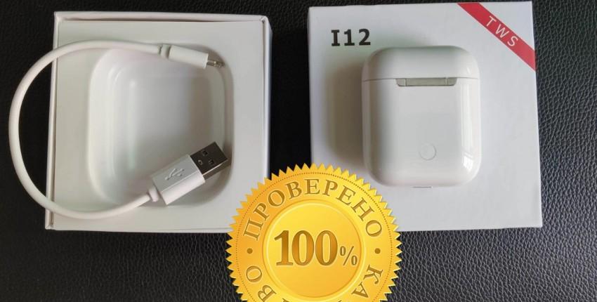 i14 TWS Оригинальные беспроводные наушники Bluetooth