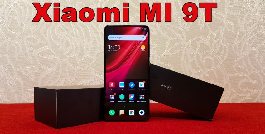 Подробный обзор Xiaomi Mi 9T: не хуже флагманов, но гораздо дешевле - отзыв покупателя