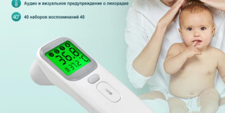 Детский термометр Инфракрасный цифровой