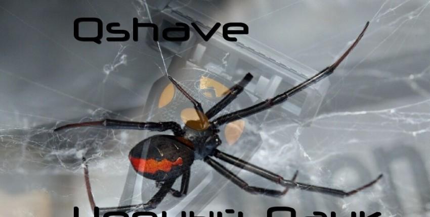 Бритва QShave Черный паук - отзыв покупателя