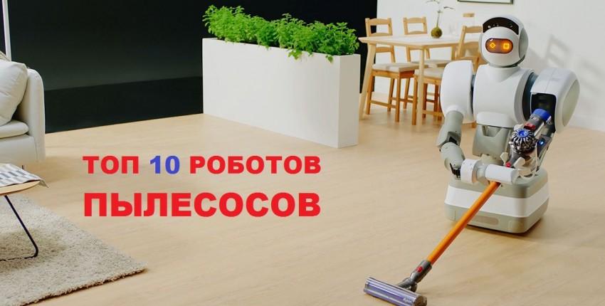 ТОП 10 РОБОТОВ ПЫЛЕСОСОВ С AliExpress