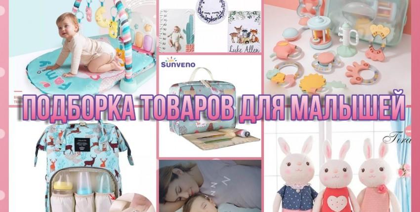 Подборка товаров для малышей