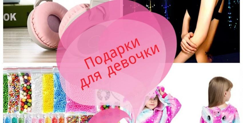 Подборка подарков для девочки к Новому году.