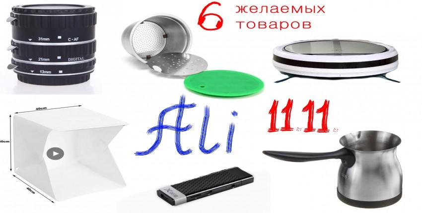 6 желаний от распродажи 11.11 на AliExpress. Полезные товары. - отзыв покупателя