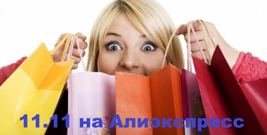СУПЕРСКИЕ НАУШНИКИ 2019 года! Распродажа 11.11 на Алиэкспресс - отзыв покупателя