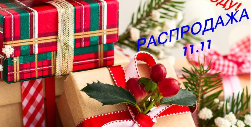 Что подарить себе любимой на Новый год! Идеи подарков на распродаже 11.11 - отзыв покупателя