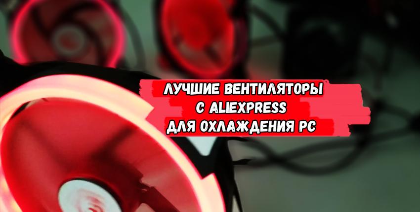 Лучшие вентиляторы для охлаждения корпуса PC с aliexpress - отзыв покупателя