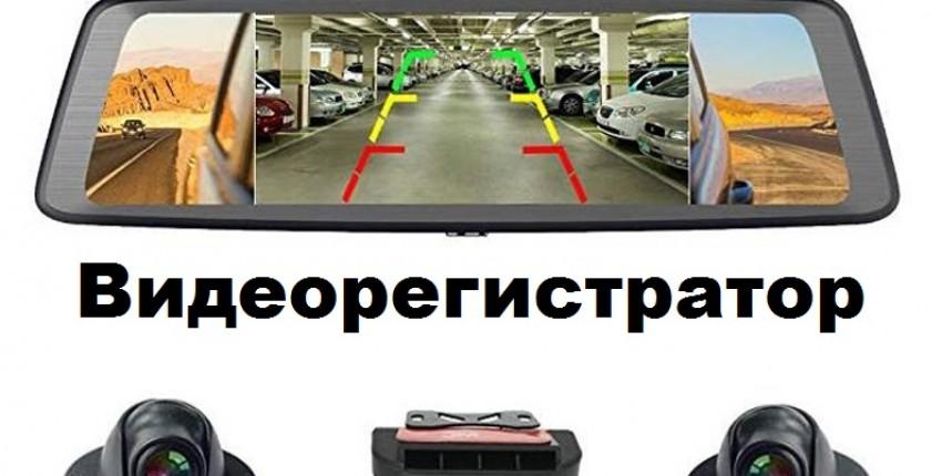 Автомобильный видеорегистратор 4 камеры Круговой обзор - отзыв покупателя