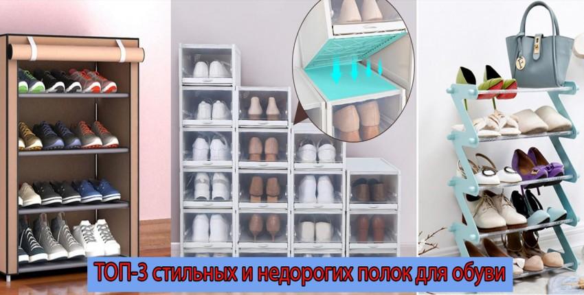 ТОП-3 полок для обуви. Какая полка для обуви лучше? - отзыв покупателя