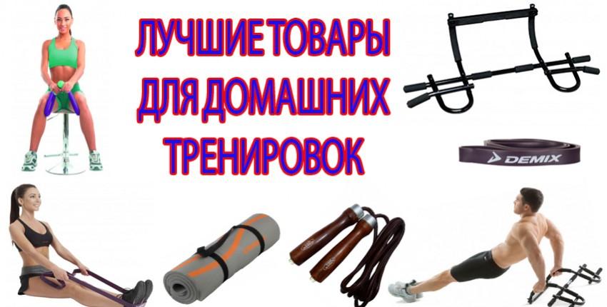 Спорт товары для дома. Подборка компактных решений для спорта в родных стенах. - отзыв покупателя