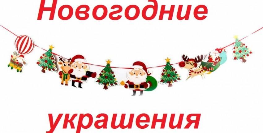 Новогодние украшения - отзыв покупателя