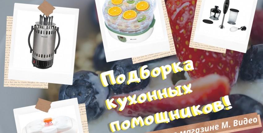 Подборка кухонных помощников из М.Видео - отзыв покупателя
