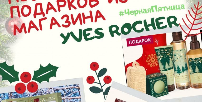 Подборка новогодних подарков из магазина yves rocher