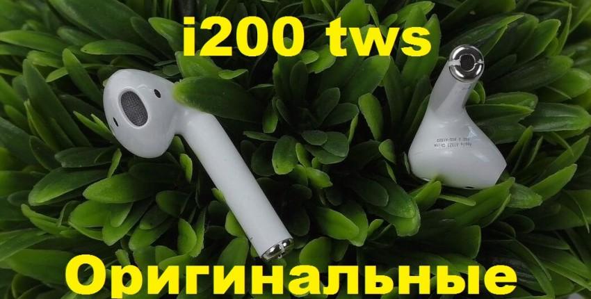 I200 tws 1:1 copy AirPods 2 беспроводные Bluetooth наушники - отзыв покупателя