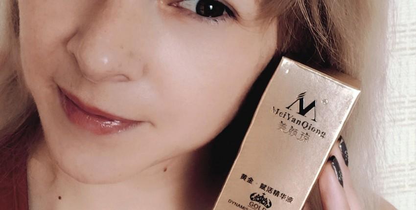 Сыворотка 24К дневной уход за кожей лица от MeiYanQiong - отзыв покупателя