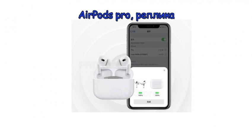 Лучший аналог копия AirPods Pro. Реплика наушники Abigail - отзыв покупателя