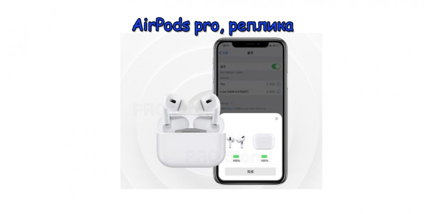 Лучший аналог копия AirPods Pro. Реплика наушники Abigail