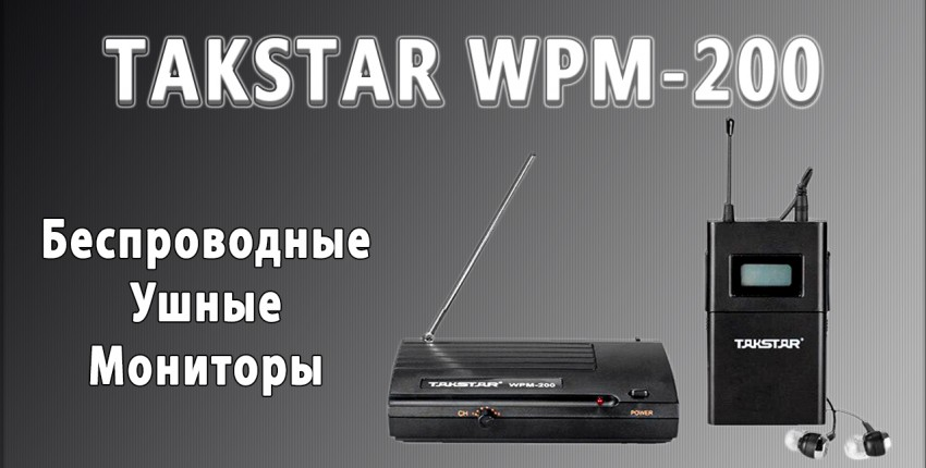 Беспроводные ушные мониторы Takstar wpm 200