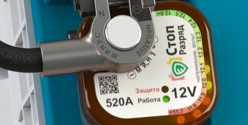 Стоп Разряд. Автоматическое адаптивное устройство защиты аккумулятора от разряда с вибросенсором - отзыв покупателя