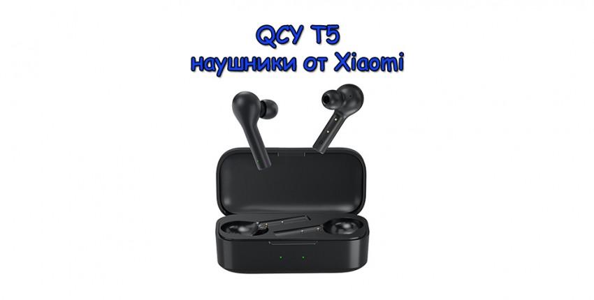Беспроводные наушники с качественным звуком QCY t5 от Xiaomi - отзыв покупателя