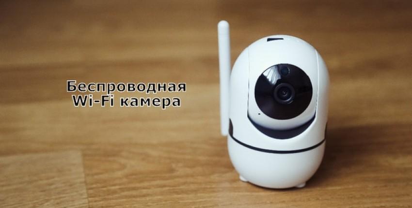 Беспроводная Wi-Fi камера с ночным видением - отзыв покупателя