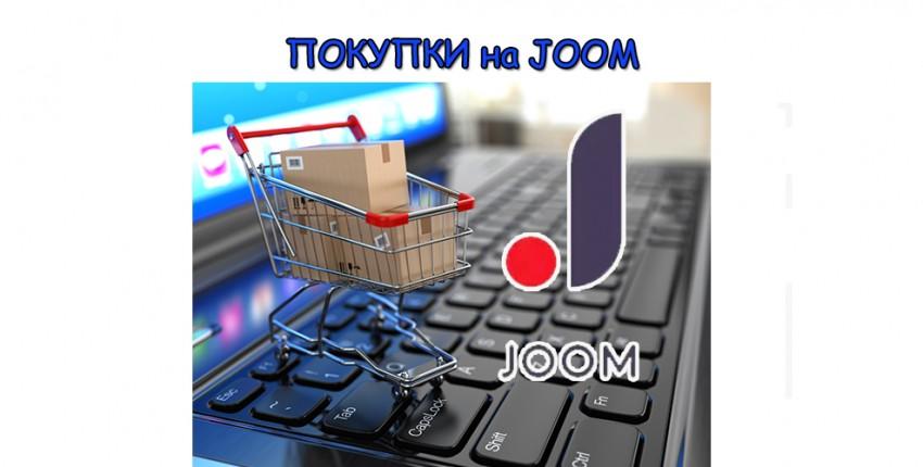 Потеснит ли Joom Aliexpress? Joom - новый магазин с кэшбеком. - отзыв покупателя
