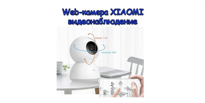 Хорошая вебкамера для видеонаблюдения от Xiaomi - отзыв покупателя