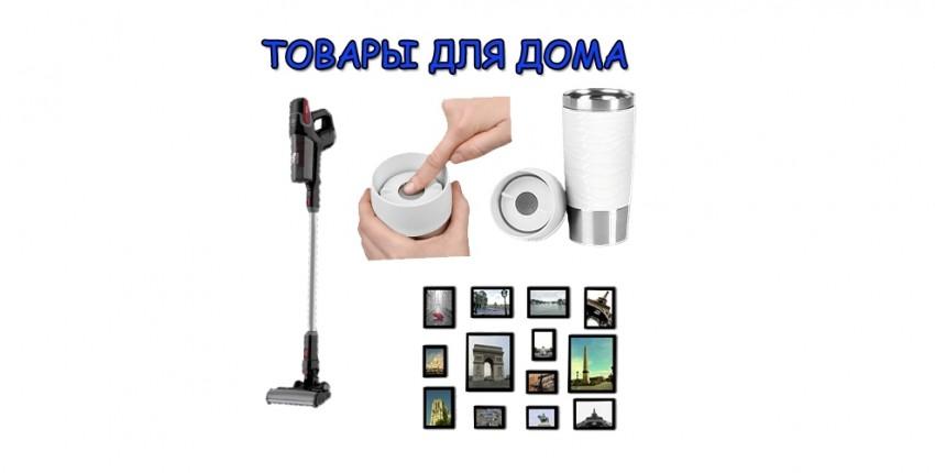 Полезные товары для дома - от термокружки до пылесоса