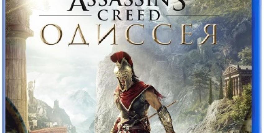 Игра для PS4 Ubisoft Assassins Creed: Одиссея - отзыв покупателя