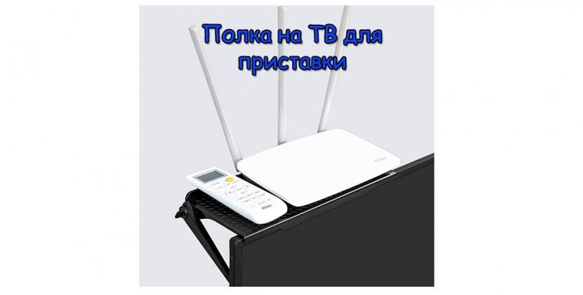 Удобная регулируемая полка на ТВ для приставки и пультов - отзыв покупателя
