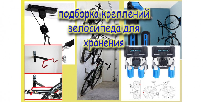 Крепление для велосипеда на стену. Подборка удобных кронштейнов для хранения. - отзыв покупателя