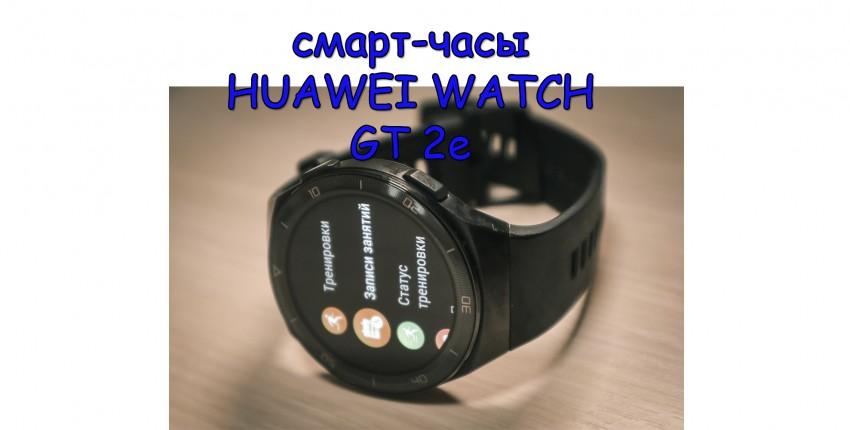 Смарт-часы Huawei watch GT2e - идеальное сочетание дизайна, функций и стоимости - отзыв покупателя